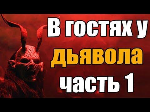 страшные истории. В гостях у дьявола часть 1.  крипипаста.  мистика. ужасы