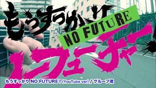グループ魂 『もうすっかり NO FUTUERE!』MV -YouTube Ver.-