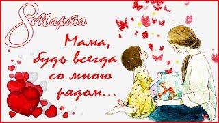 Маме на День МАТЕРИ, 🌹🌷🌹 Мама, будь всегда со мною рядом, 💖💕💝 Песня про маму