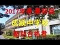 成蹊中学校 2017年春最終版 塾別合格者 の動画、YouTube動画。