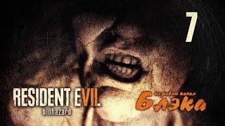 ДОМ - УЛЕЙ ● Resident Evil 7 #7 [PS4 Pro]