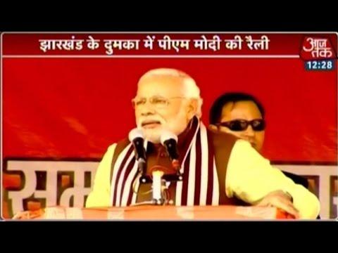 PM Modi Addresses Rally In Dumka, Jharkhand