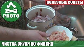 рыбалка. Как быстро почистить окуня. Лесная кухня с Андреем Прото. Fishing