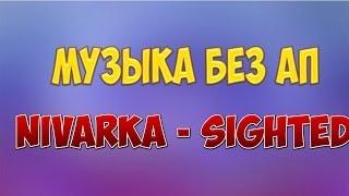 Музыка без АП#1 Nivarka-Sighted