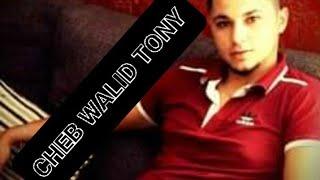 Douzi - Khaloha tahdar خلوها تهدر - cheb Walid Tony -2020