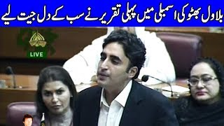 Bilawal Bhutto's First Hourt Touching speech in National Assembly | 17 August 2018 | Dunya News