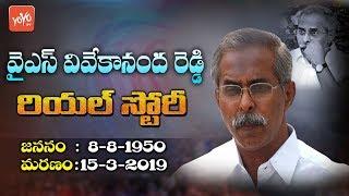 YS Vivekananda Reddy Real Life Story (Biography) | YS Viveka Political Life Journey | YSRCP | YOYOTV