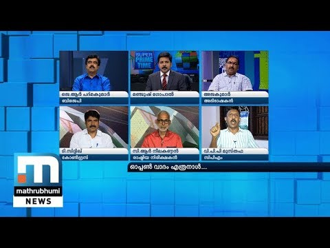 How Long Will CPM Claim Bogus Vote As Open Vote?| Super Prime Time| Mathrubhumi News