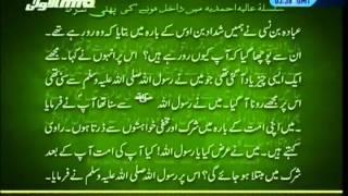 (Urdu) 1st Condition of Initiation (Bai'at) in Ahmadiyya Muslim Community