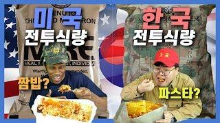 MRE swap challeenge U.S. Marine MRE vs Korean Marine MRE!!