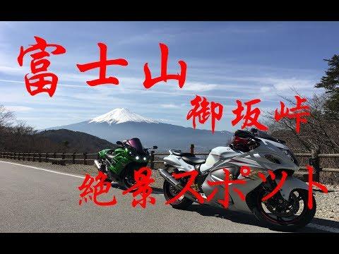 #61 富士五湖巡り 御坂峠 GSX1300R 隼 Ninja ZX-14R