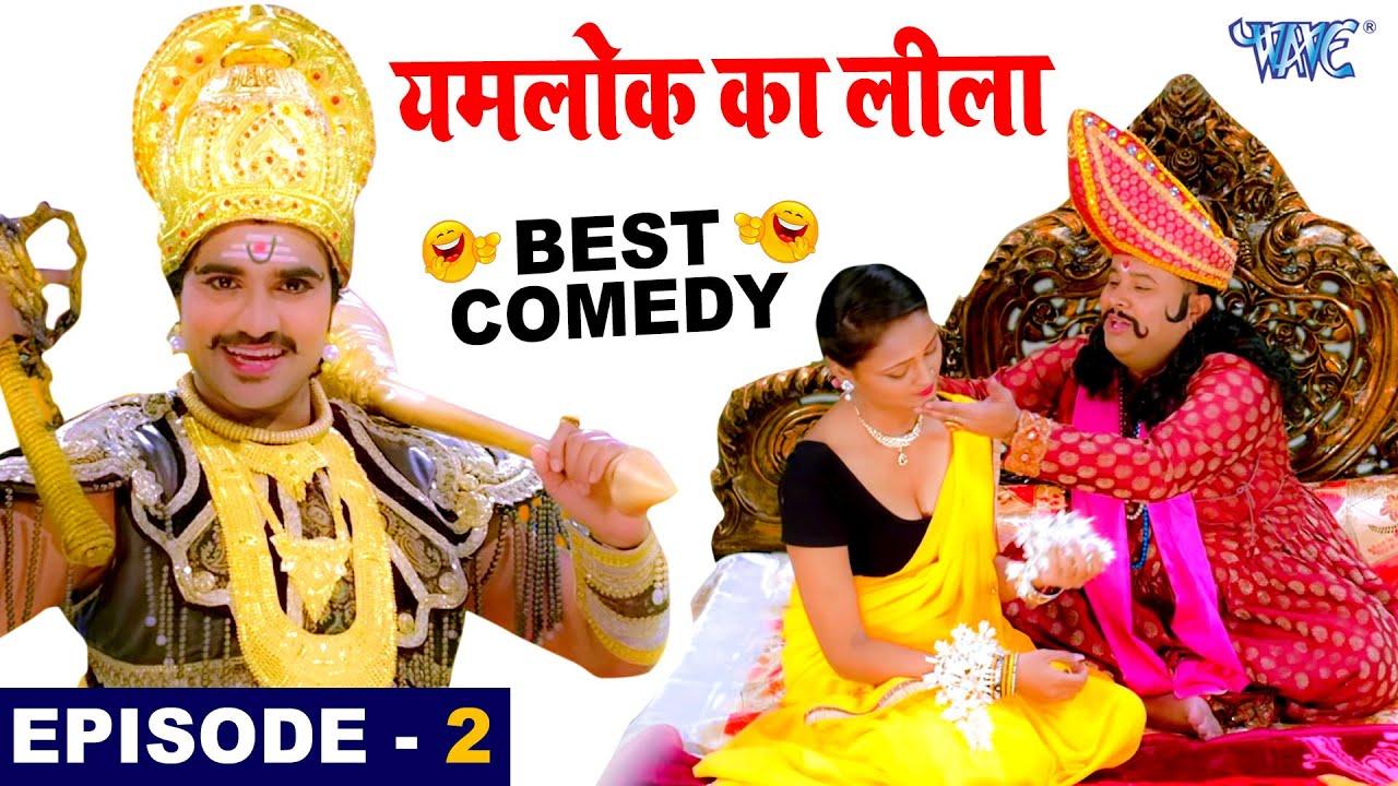 यमलोक का लीला :- चिंटू पांडे का सबसे मजेदार भोजपुरी कॉमेडी वीडियो    Bhojpuri Comedy Video 2021