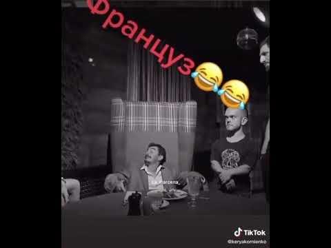 ФРАНЦУЗ НЕТ АРМЯН 👆