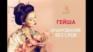 ГЕЙША - Очарование без слов 💫 Посвящение в тайны 10 великих женщин 👑 Академия ALMA.