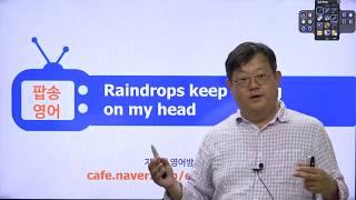 [???? ??? ??] Raindrops keep falling on my head - ?? ??? ?? ?? ??? / ?? ??