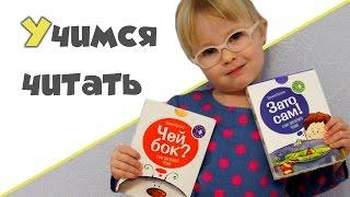 УЧИМСЯ ЧИТАТЬ ПО СЛОГАМ ♥ Как научит ребенка читать ♥ Ребенок 4 года