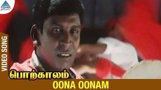Porkkaalam Tamil Movie Songs   Oona Oonam Video Song   Vadivelu   Murali   Meena   Deva   Vairamuthu