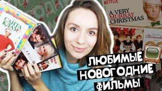 ФИЛЬМЫ НА НОВЫЙ ГОД || Любимые новогодние фильмы