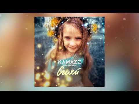 Kamazz (Денис Розыскул) - Сияй