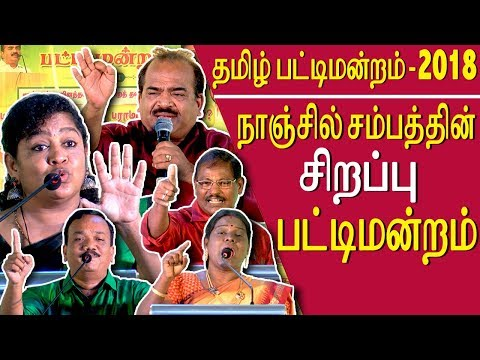 tamil news live tamil pattimandram 2018  nanjil sampath speech @ Anna Dravidar Kazhagam pattimandram  Anna Dravidar Kazhagam (ADK) a political party launched by V K Sasikala's brother V K Divaharan held its first political event in chennai which happened to be a tamil pattimandram where nanjil sampath was the judge. This pattimandram is all about thirunagai and thiru nambi. Here is the  tamil pattimandram 2018 live of Anna Dravidar Kazhagam pattimandram pattimandram 2018, tamil pattimandram 2018, pongal pattimandram 2018, sun tv pattimandram 2018, sirippu pattimandram, tamil pattimandram, youtube pattimandram, நாஞ்சில் சம்பத், nanchil sampath, nanjil sampath speech, nanjil sampath, nanjil, nanjil sampath latest speech,tamil news today    For More tamil news, tamil news today, latest tamil news, kollywood news, kollywood tamil news Please Subscribe to red pix 24x7 https://goo.gl/bzRyDm #tamilnewslive sun tv news sun news live sun news  red pix 24x7 is online tv news channel and a free online tv