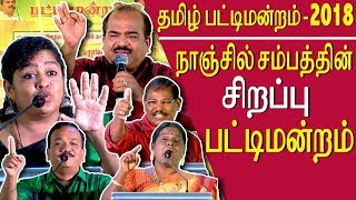 tamil news live tamil pattimandram 2018  nanjil sampath speech @ Anna Dravidar Kazhagam pattimandram