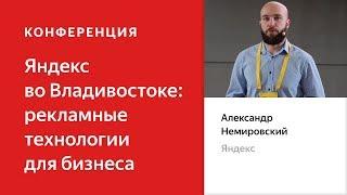 Perfomance-маркетинг. Полезные инструменты Яндекса – Александр Немировский. Яндекс во Владивостоке