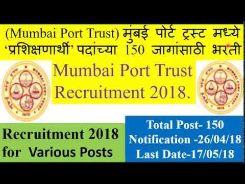 Mumbai Port Trust Recruitment (Mumbai Port Trust Bharti 2018) 150  Posts.