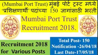 Mumbai Port Trust Recruitment (Mumbai Port Trust Bharti 2018) 150  Posts.