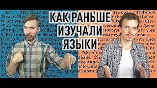 Изучение языков: раньше и сейчас