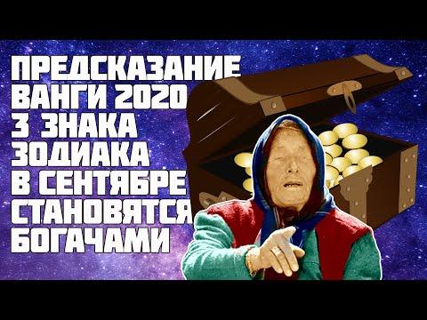 Предсказание Ванги на 2020 год   3 знака Зодиака становятся богачами в сентябре