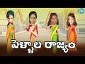 Pellala Rajyam Full Movie   Krishna, Ramya Krishna, Jayasudha   Mouli   Koti