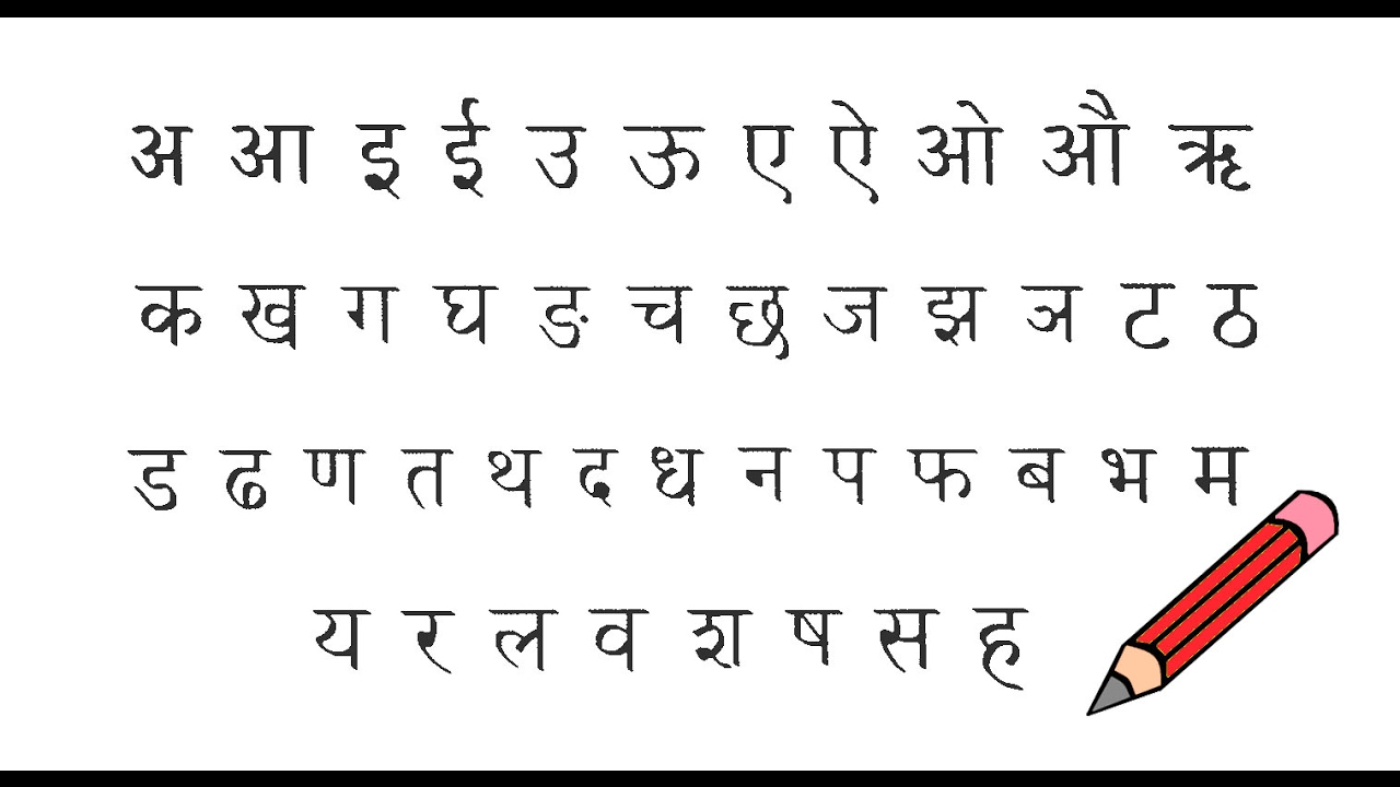 how to write hindi alphabets