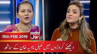 Croron Mein Khel With Nadia Khan | Nadia Khan Show | 15th February 2019 | BOL Entertainment