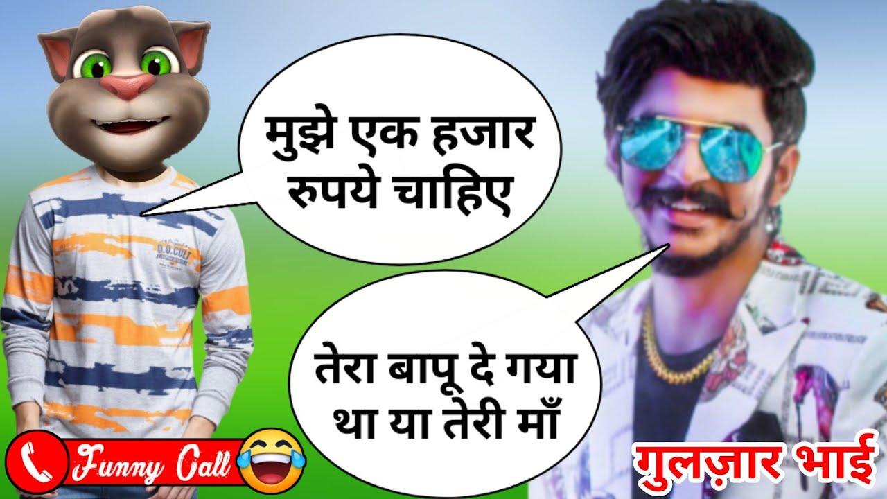 Gulzaar Chhaniwala V/S Billu Comedy | BABU DEGYA New Song Vs Billu | Funny Call | Haryanvi Song | PB