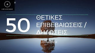 50 Θετικές Επιβεβαιώσεις Για Την Επιτυχία - AWAKENGR