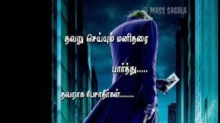 😒motivate lyrics in tamil whats app status | mass sagala |