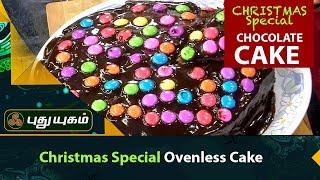 Christmas Special Ovenless Cake | Rusikkalam Vanga | Yogambal Sundar