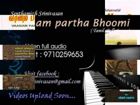 Vaanam Partha Bhoomi folk songs