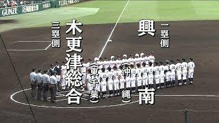 2018年 甲子園 2回戦 興南 - 木更津総合