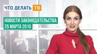 Новости законодательства 25.03.2015