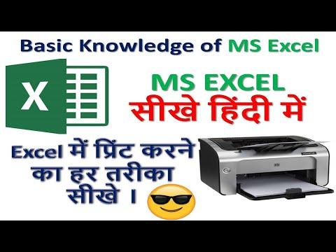 Excel Printer Setup   How To Print In MS Excel   Basic Knowledge Of MS Excel सीखे हिंदी में #rbtech
