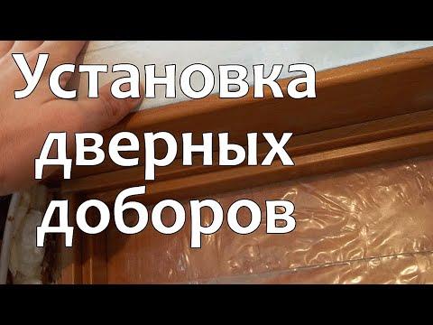 видео: Установка дверных доборов на межкомнатные двери