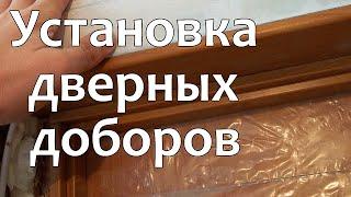 Установка дверных доборов на межкомнатные двери(Как установить доборы МДФ на межкомнатные двери Источник: http://masstter.com/dveri/kak-ustanovit-dobory-mdf-na-mezhkomnatnye-dveri.html -----------..., 2014-09-21T17:35:38.000Z)