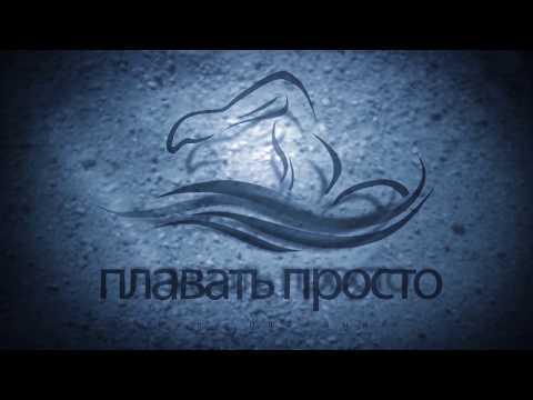 Как преодолеть страх плавания на открытой воде (в озере, море, реке, океане)