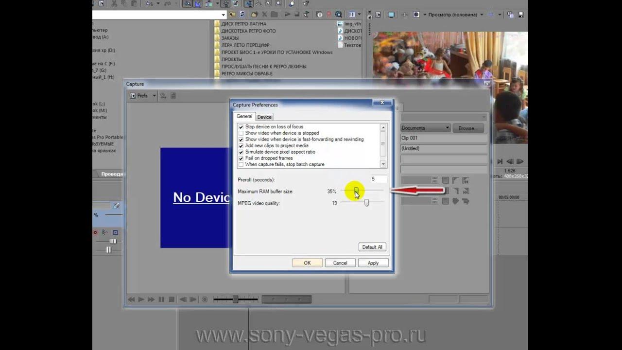 Программу для видеокамеры сони