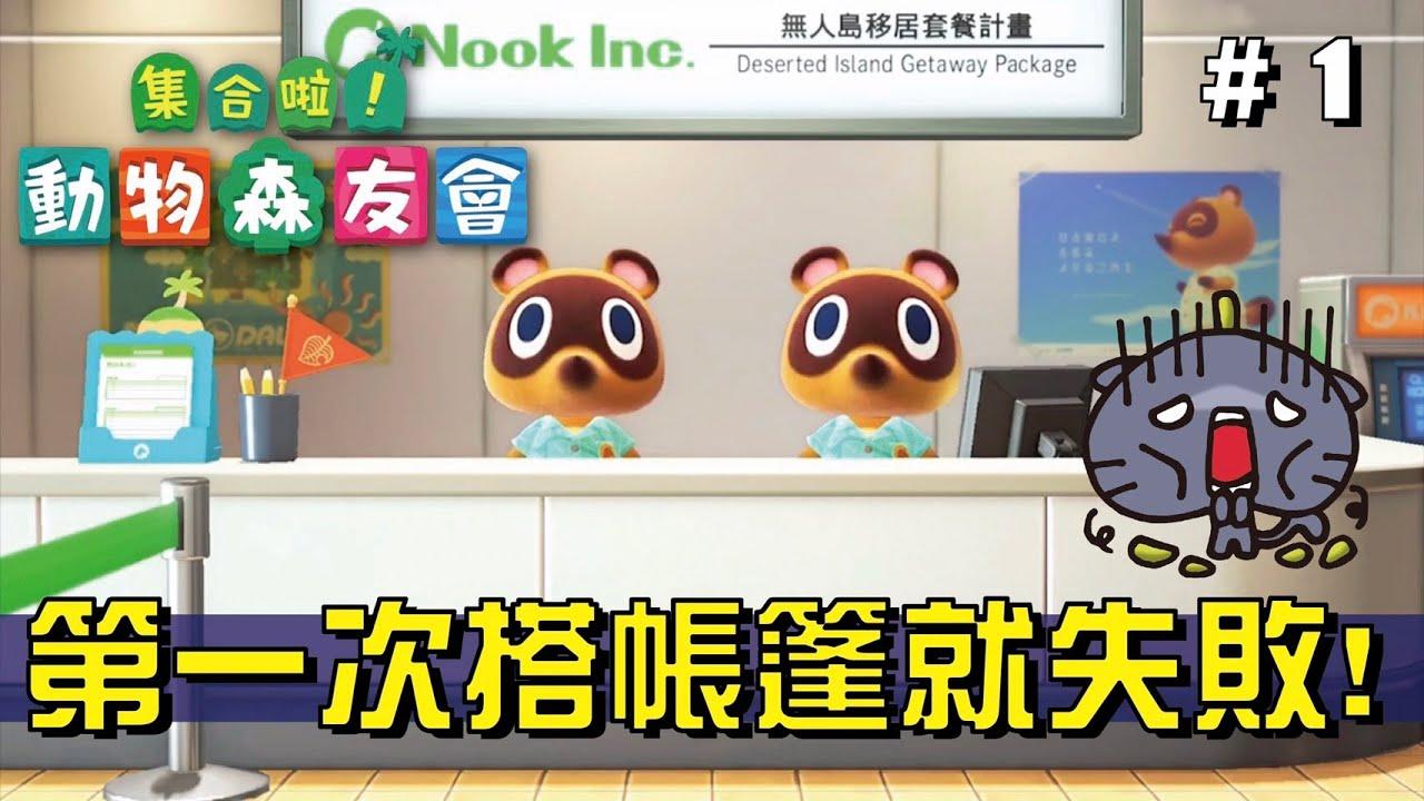 動物森友會‧貓果果【果然是座島#1】實況剪輯【第一次搭帳篷就失敗】(Animal Crossing)