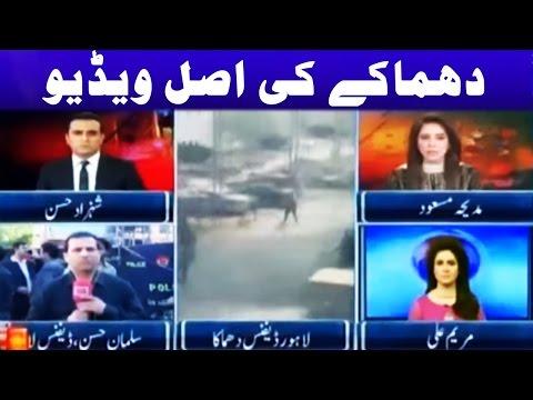 لاہور ڈیفینس میں دھماکے کی خطرناک CCTV ویڈیو