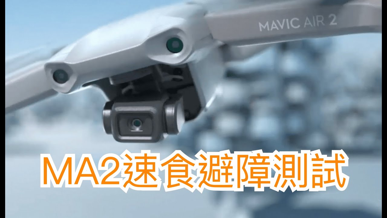 Mavic Air 2 ActiveTrack 3.0 and APAS 3.0 速食快測 【4K 粵語】By PlayConcept HK / 玩樂坊