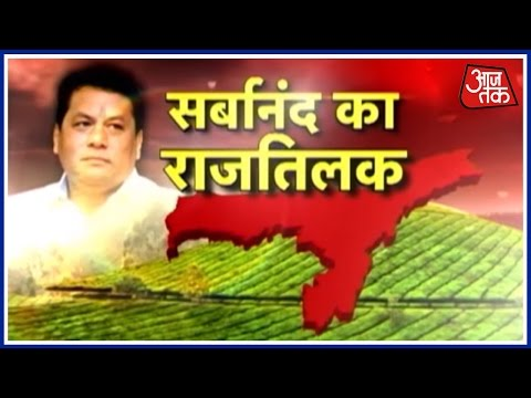 Sarbananda Sonowal Sworn In As Assam CM