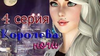 """Sims 3 сериал """"Королева ночи"""" от AKep 4 серия"""